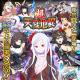 マイネットゲームス、『妖怪百姫たん!』iOS版のリリース3周年を記念して豪華キャンペーンを開催!