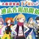 モバイルファクトリー、『ステーションメモリーズ!』の交通広告を大阪環状線17駅に12月2日より掲出開始!