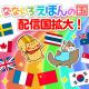 アイフリークモバイル、語学学習アプリ『なないろえほんの国』をイギリス、中国など12の国と地域へ配信開始