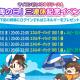 FUNPLE STREAM、コンビニ経営SLG『マイコンビニ』iOS版をリリース 「海の日」三連休記念イベントも開催!