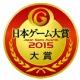 【TGS2015】「日本ゲーム大賞 2015」の発表授賞式の概要を発表 東京ゲームショウ公式動画チャンネルで初めてライブ中継を実施