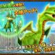 レベルファイブ、『ドラゴン&コロニーズ』にてイベントクエスト「巨獣達の秘密」&たいせんイベント「巨獣大乱戦」を開催