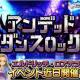 バンナム、『デレステ』で期間限定イベント「アンデッド・ダンスロック」を10月19日15時より開催 松永涼と白坂小梅の新曲が登場予定