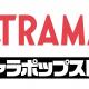 バンダイナムコアミューズメント、「ウルトラマンシリーズ」の女性を中心としたコアファン向け期間限定グッズショップ「ULTRAMAN キャラポップストア」をオープン!