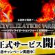 SUBETE、本格歴史戦略ゲーム『シヴィライゼーションウォー:文明戦争』の配信を開始!