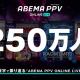 ABEMA、「ABEMA PPV ONLINE LIVE」の総動員数が2020年6月の提供開始から約半年で250万人を突破
