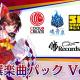 タイトー、Switch用ソフト『東方スペルバブル』の追加DLC「特撰楽曲パック Vol.1」を25日より配信!