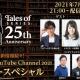 バンナム、7月5日より「最新情報続々!Tales of YouTube channel 2021サマースペシャル!」を配信!