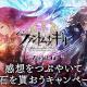 Fuji&gumi Games、『ファントムオブキル』で『プロジェクトZERO』の感想をつぶやいて姫石を貰おうキャンペーン開催 4月のガチャ情報を更新