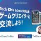 CA Tech Kids、小学生とサイバーエージェントのゲームクリエイターとの交流企画を開催 未公開ゲームの限定体験やゲームクリエイター講演会など