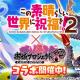DMM GAMES、『御城プロジェクト:RE』で「この素晴らしい世界に祝福を!2」とのコラボを開催!