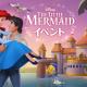 ガンホー、『ディズニー マジックキングダムズ』2周年を記念した「リトル・マーメイド イベント」開催!「アリエル」「セバスチャン」など海の仲間たちが大集合