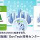 サイバーエージェント、官公庁・自治体のDX推進を支援する「GovTech開発センター」を設立