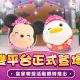コロプラ、『ディズニー ツムツムランド』の繁体字版を台湾・香港・マカオのGoogle Play / App Storeにて配信開始