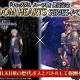 DeNAとスクエニ、『ファイナルファンタジー レコードキーパー』で2月より全世界で『キングダム ハーツ3』発売記念イベントを開催決定!