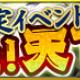 バンダイナムコオンライン、『戦国大河』で初の期間限定イベント「歳晩!天下大捕物」を開催 「1日1回限定 有償大判限定福引」も実施