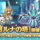 Cygames、『プリンセスコネクト!Re:Dive』で高難易度クエスト「8月ルナの塔」を8月14日10時より開催!