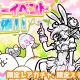 ポノス、『にゃんこ大戦争』で「イースターイベント」を開催  復活祭仕様の限定キャラクターがレアガチャに登場!