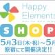 Happy Elements、オフィシャルストアを5月3日より期間限定で原宿にオープン! 『あんさんぶるスターズ!』など人気タイトルのグッズを提供