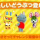 任天堂、『どうぶつの森 ポケットキャンプ』でミラコやカルピ、ユキなど新しいどうぶつを追加!