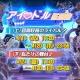 6waves、シューティングARPG『戦場のツインテール』で新イベント『アイドル狂想曲』を4月11日より開催