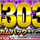 アソビズム、『ドラゴンポーカー』にて久しぶりのログインで竜石最大1303個が無料でもらえる「超カムバックCP」開催!