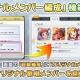 バンナム、『アイドルマスター ミリオンライブ! シアターデイズ』に「オリジナルメンバー編成」機能を追加 未所持のアイドルのNカードもすべて配布