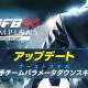 サイバード、『BFBチャンピオンズ2.0』で新ブーストスキル追加のアプデ実施! 豪華アイテムがもらえるサマーフェスティバルも