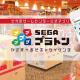 セガエンタテインメント、電子マネー決済と連動した、セガのアミューズメント施設公式アプリ『SEGAプラトン』の試験サービスを開始