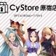 Cygames、公式ECサイト「CyStore」初のリアル店舗「CyStore 原宿店」を6月10日から出店 『グラブル』『シャドバ』などのグッズを販売