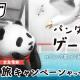 バンダイナムコスタジオ、ブラウザゲーム『旅パンダ』を配信開始 京急電鉄とコラボでクーポンの配布も