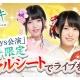 enish、『欅のキセキ』で新イベント「成人式2018~大人への階段~」を開催 イベント特典は日本武道館3Days公演の限定スペシャルシート