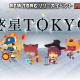 ギークス、『SHOW BY ROCK!!』で「テケバキツ荘」に楽曲提供をしているアーティスト「ウソツキ」の楽曲「惑星 TOKYO」を配信開始