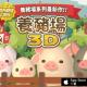 ジェーオーイー、『ようとん場3D』の繁体字版を台湾、香港向けにリリース!