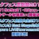 ブシロードとKLab、『ラブライブ!スクフェス』のリアルイベント「スクフェス感謝祭2019」を9月21・22日にベルサール秋葉原で開催決定!