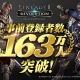 Netmarble Games、8月23日配信の『リネージュ2 レボリューション』の事前ダウンロードを開始! 事前登録者数は163万人を突破