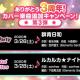ブシロードとCraft Egg、『ガルパ』で3月28日に新たなカバー楽曲「群青日和」「ルカルカ★ナイトフィーバー」を追加