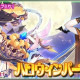 セガゲームス、『ファンタシースターオンライン2 es』でesスクラッチ「ハロウィンパーティー★2019」を配信!