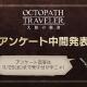 スクエニ、『オクトパストラベラー 大陸の覇者』がプレイヤーアンケートの中間結果を発表 協力のお礼に全ユーザーに「ルビー30個」を配布
