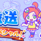 セガゲームス、『ぷよぷよ!!クエスト』で6周年を記念した生放送を24日20時に配信決定! 園崎未恵さんをはじめ素敵なゲストが登場