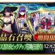 FGO PROJECT、『Fate/Grand Order』で「クリスマス 2018 ピックアップ召喚(日替り)」を12月12日から開催 「★5(SSR)ブラダマンテ」など4騎がピックアップに