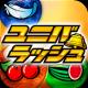 グラッシュ、新作パズル×スロットゲームアプリ『ユニバラッシュ』をリリース…ユニバーサルエンターテインメントのIPを活用