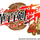 KADOKAWAとDeNAの『天華百剣 -斬-』が4周年記念キャンペーン概要 通常任務(メインシナリオ)第四部も本日より公開