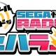セガゲームス、『セハラジ』公開録音&ライブイベントを10月8日開催決定、チケット販売中