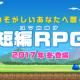 KEMCO、短編RPGシリーズ第一弾『獅子王の伝説』のAndroid版の事前登録受付を開始! 配信は2017年12月予定