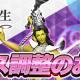 セガゲームス、『D×2 真・女神転生 リベレーション』で各種バランス調整を実施 不正行為で停止処分を行ったアカウント件数も公開