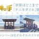 ブランジスタゲーム、『神の手』でNGT48の2枚目のシングル「世界はどこまで青空なのか?/ナニカガイル」の発売を記念したコラボ企画を開始