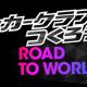 セガゲームス、『サカつくRTW』で2019年の締めくくりにアップデート実施決定! オート進行や★4選手の限界突破が可能に