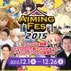 Aiming、イベント「Aimingフェス2015」の公式ニコニコ生放送実施 第2回は『ロストレガリア』と『戦姫インペリアル from 英雄*戦姫』をピックアップ