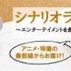 『プリキュア』シリーズや『美少女戦士セーラームーンCrystal』の脚本家・小林雄次がアニメシナリオのワークショップを開催